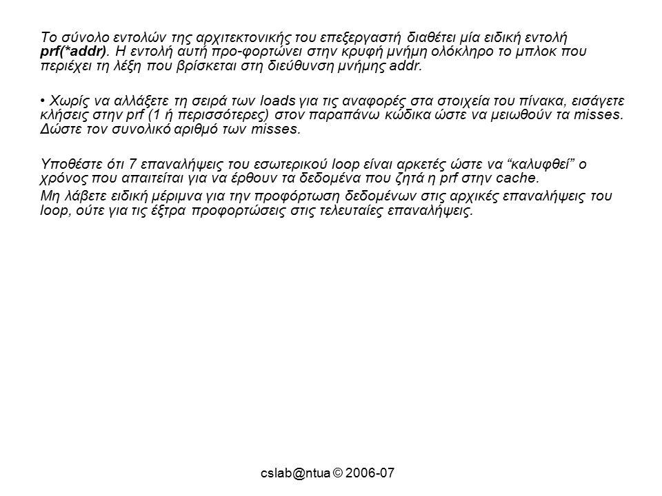 cslab@ntua © 2006-07 To σύνολο εντολών της αρχιτεκτονικής του επεξεργαστή διαθέτει μία ειδική εντολή prf(*addr).
