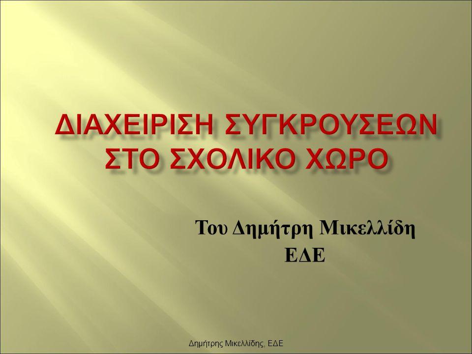 Δημήτρης Μικελλίδης, ΕΔΕ Του Δημήτρη Μικελλίδη ΕΔΕ