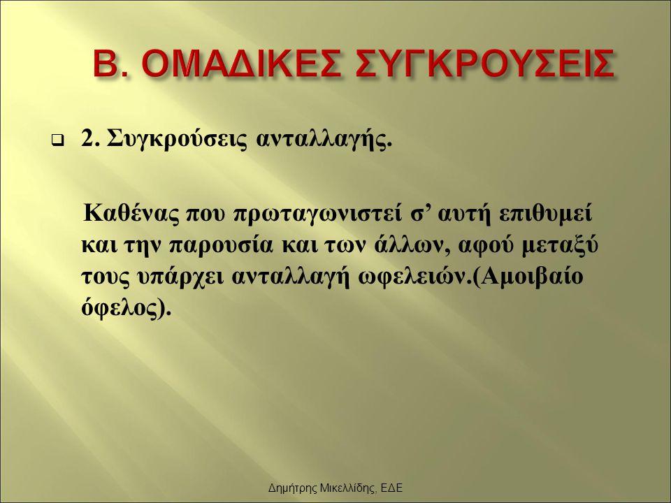 2. Συγκρούσεις ανταλλαγής. Καθένας που πρωταγωνιστεί σ ' αυτή επιθυμεί και την παρουσία και των άλλων, αφού μεταξύ τους υπάρχει ανταλλαγή ωφελειών.(