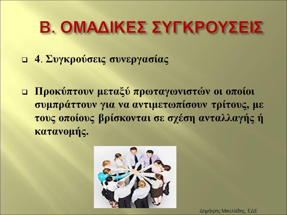  4. Συγκρούσεις συνεργασίας  Προκύπτουν μεταξύ πρωταγωνιστών οι οποίοι συμπράττουν για να αντιμετωπίσουν τρίτους, με τους οποίους βρίσκονται σε σχέσ