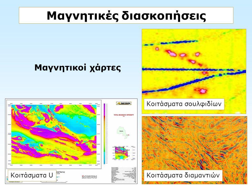 Μαγνητικές διασκοπήσεις Μαγνητικοί χάρτες Κοιτάσματα UΚοιτάσματα διαμαντιών Κοιτάσματα σουλφιδίων