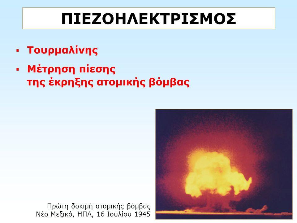 ΠΙΕΖΟΗΛΕΚΤΡΙΣΜΟΣ  Τουρμαλίνης  Μέτρηση πίεσης της έκρηξης ατομικής βόμβας Πρώτη δοκιμή ατομικής βόμβας Νέο Μεξικό, ΗΠΑ, 16 Ιουλίου 1945