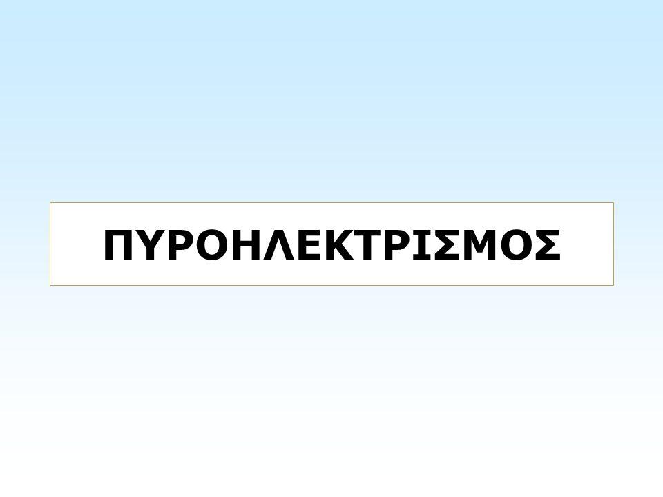 ΠΥΡΟΗΛΕΚΤΡΙΣΜΟΣ