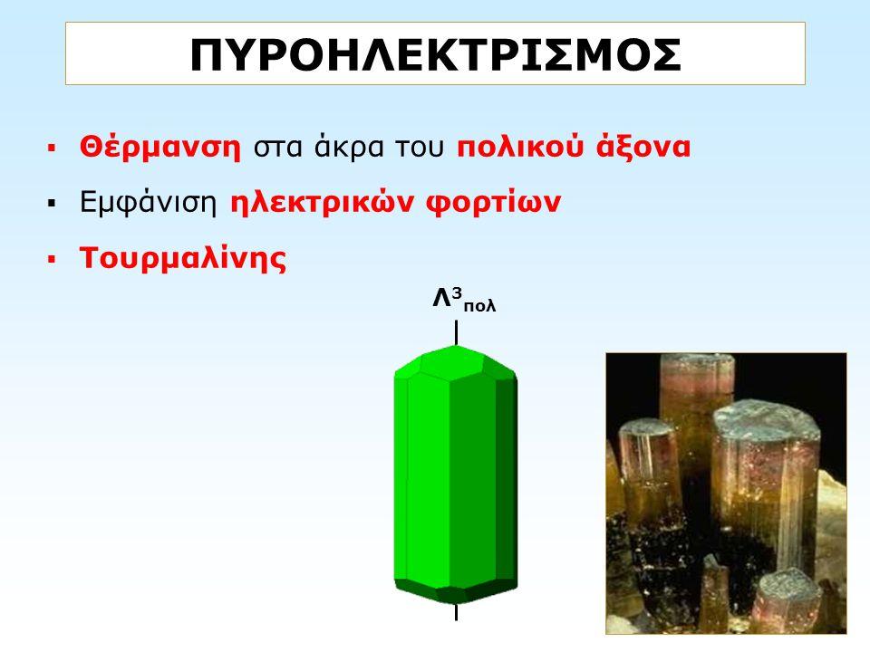  Θέρμανση στα άκρα του πολικού άξονα  Εμφάνιση ηλεκτρικών φορτίων  Τουρμαλίνης Λ 3 πολ