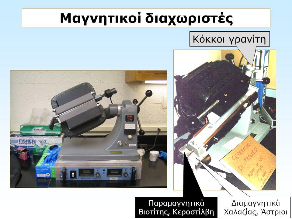 Μαγνητικοί διαχωριστές Κόκκοι γρανίτη Παραμαγνητικά Βιοτίτης, Κεροστίλβη Διαμαγνητικά Χαλαζίας, Άστριοι