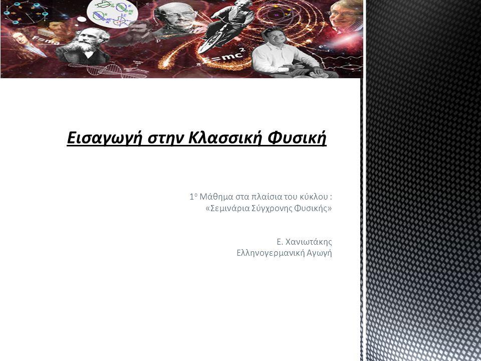 1 ο Μάθημα στα πλαίσια του κύκλου : «Σεμινάρια Σύγχρονης Φυσικής» Ε. Χανιωτάκης Ελληνογερμανική Αγωγή