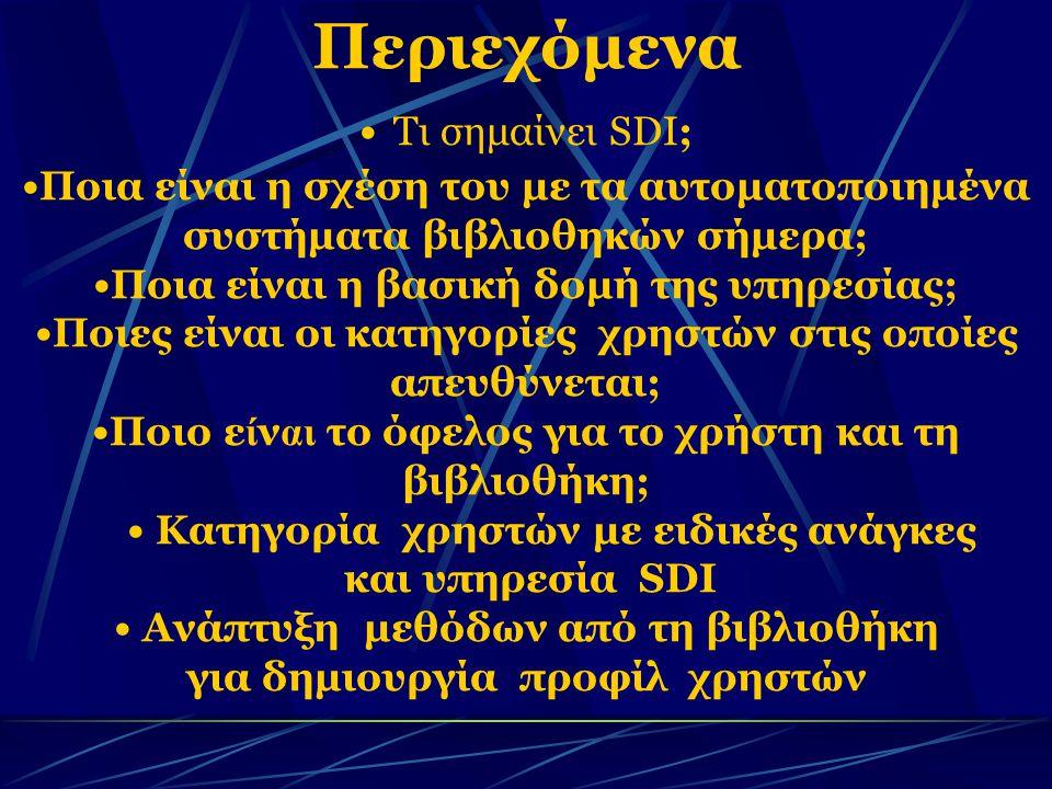 Περιεχόμενα Τι σημαίνει SDI;Ποια είναι η σχέση του με τα αυτοματοποιημένα συστήματα βιβλιοθηκών σήμερα;Ποια είναι η βασική δομή της υπηρεσίας;Ποιες εί