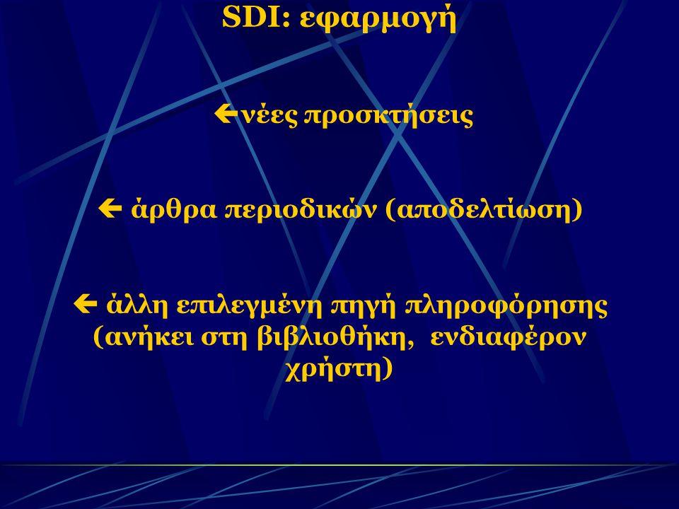 SDI: εφαρμογή  νέες προσκτήσεις  άρθρα περιοδικών (αποδελτίωση)  άλλη επιλεγμένη πηγή πληροφόρησης (ανήκει στη βιβλιοθήκη, ενδιαφέρον χρήστη)