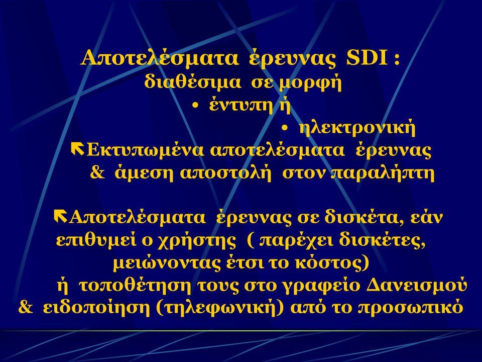 Αποτελέσματα έρευνας SDI : διαθέσιμα σε μορφή έντυπη ή ηλεκτρονική  Εκτυπωμένα αποτελέσματα έρευνας & άμεση αποστολή στον παραλήπτη  Αποτελέσματα έρευνας σε δισκέτα, εάν επιθυμεί ο χρήστης ( παρέχει δισκέτες, μειώνοντας έτσι το κόστος) ή τοποθέτηση τους στο γραφείο Δανεισμού & ειδοποίηση (τηλεφωνική) από το προσωπικό