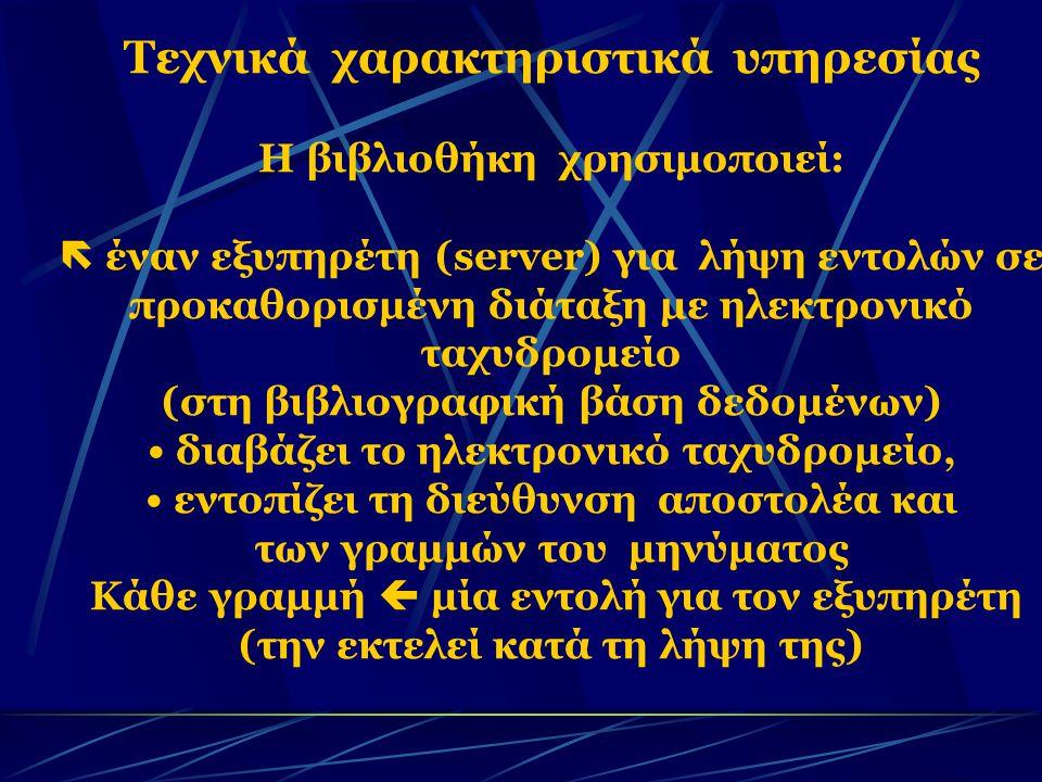 Τεχνικά χαρακτηριστικά υπηρεσίας Η βιβλιοθήκη χρησιμοποιεί:  έναν εξυπηρέτη (server) για λήψη εντολών σε προκαθορισμένη διάταξη με ηλεκτρονικό ταχυδρομείο (στη βιβλιογραφική βάση δεδομένων) διαβάζει το ηλεκτρονικό ταχυδρομείο, εντοπίζει τη διεύθυνση αποστολέα και των γραμμών του μηνύματος Κάθε γραμμή  μία εντολή για τον εξυπηρέτη (την εκτελεί κατά τη λήψη της)