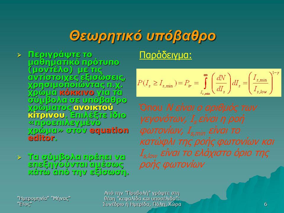Ημερομηνία Μήνας Ετος Από την Προβολή γράψτε στη θέση κεφαλίδα και υποσέλιδο : Συνέδριο ή Ημερίδα, Πόλη, Χώρα 6 Θεωρητικό υπόβαθρο  Περιγράψτε το μαθηματικό πρότυπο (μοντέλο) με τις αντίστοιχες εξισώσεις, χρησιμοποιώντας π.χ.