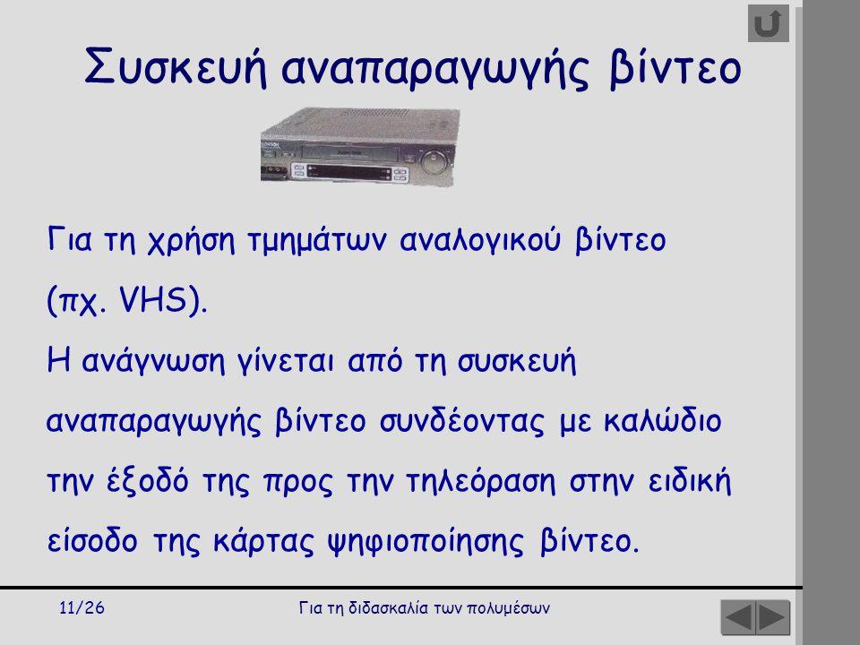 Για τη διδασκαλία των πολυμέσων11/26 Συσκευή αναπαραγωγής βίντεο Για τη χρήση τμημάτων αναλογικού βίντεο (πχ.