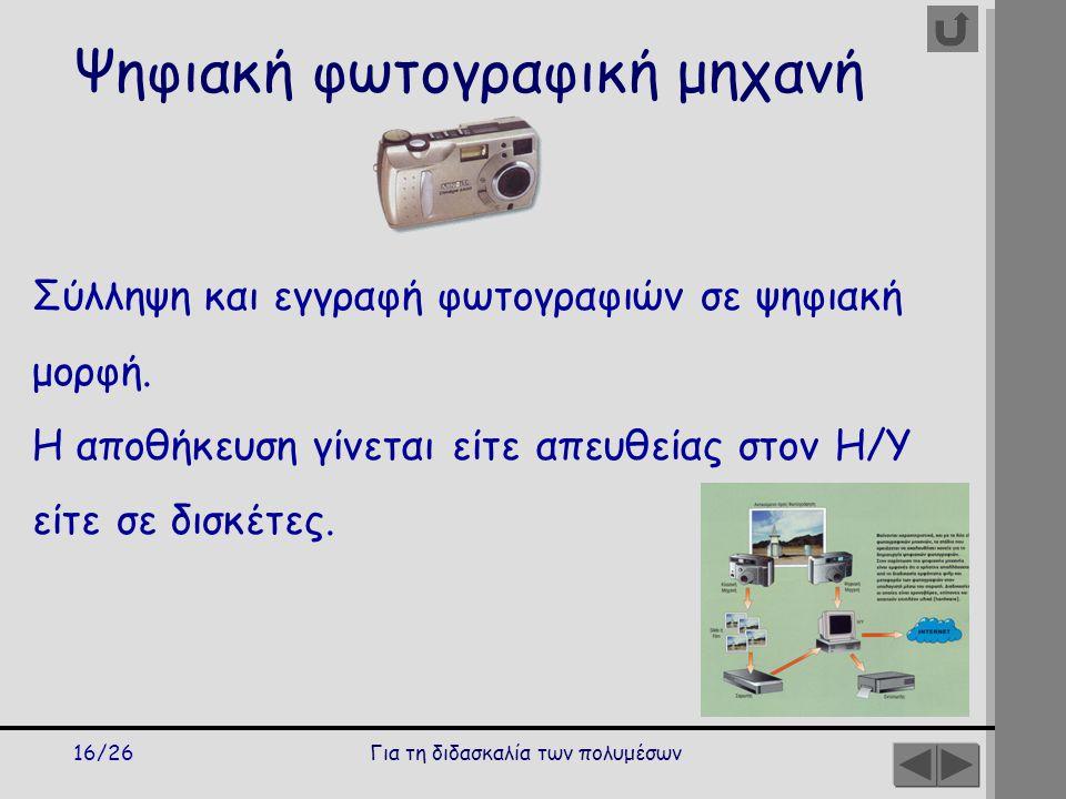 Για τη διδασκαλία των πολυμέσων16/26 Ψηφιακή φωτογραφική μηχανή Σύλληψη και εγγραφή φωτογραφιών σε ψηφιακή μορφή.