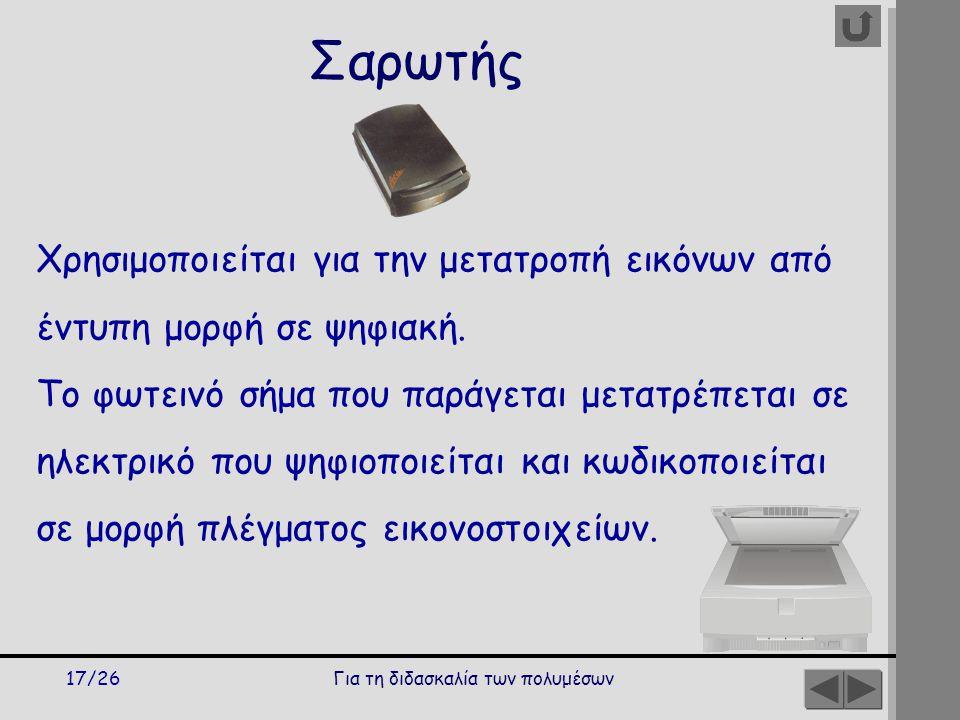 Για τη διδασκαλία των πολυμέσων17/26 Σαρωτής Χρησιμοποιείται για την μετατροπή εικόνων από έντυπη μορφή σε ψηφιακή.