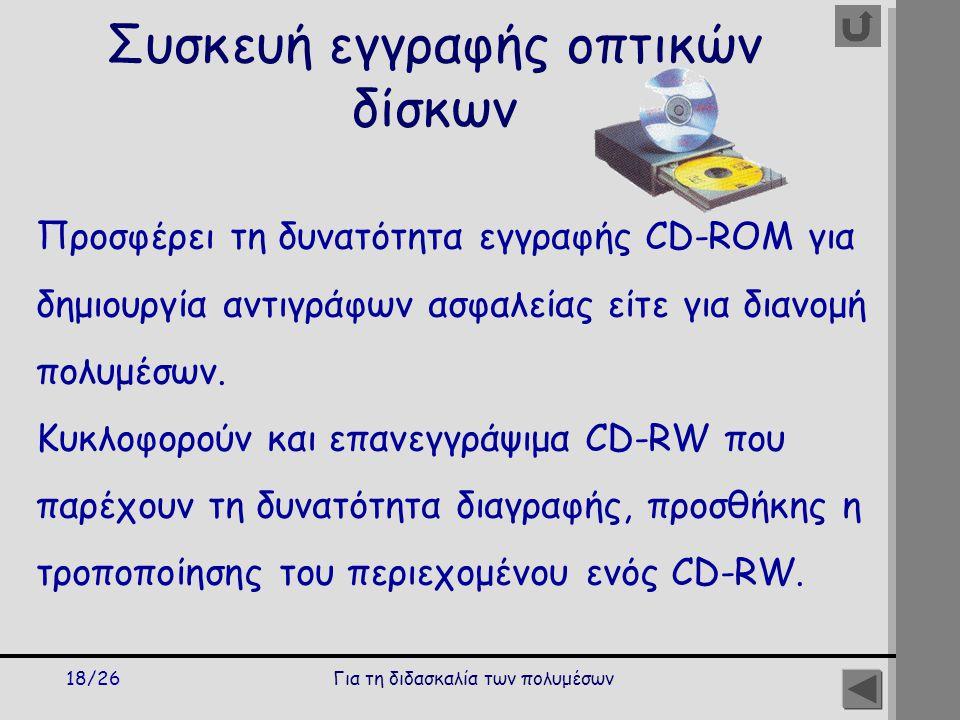 Για τη διδασκαλία των πολυμέσων18/26 Συσκευή εγγραφής οπτικών δίσκων Προσφέρει τη δυνατότητα εγγραφής CD-ROM για δημιουργία αντιγράφων ασφαλείας είτε για διανομή πολυμέσων.