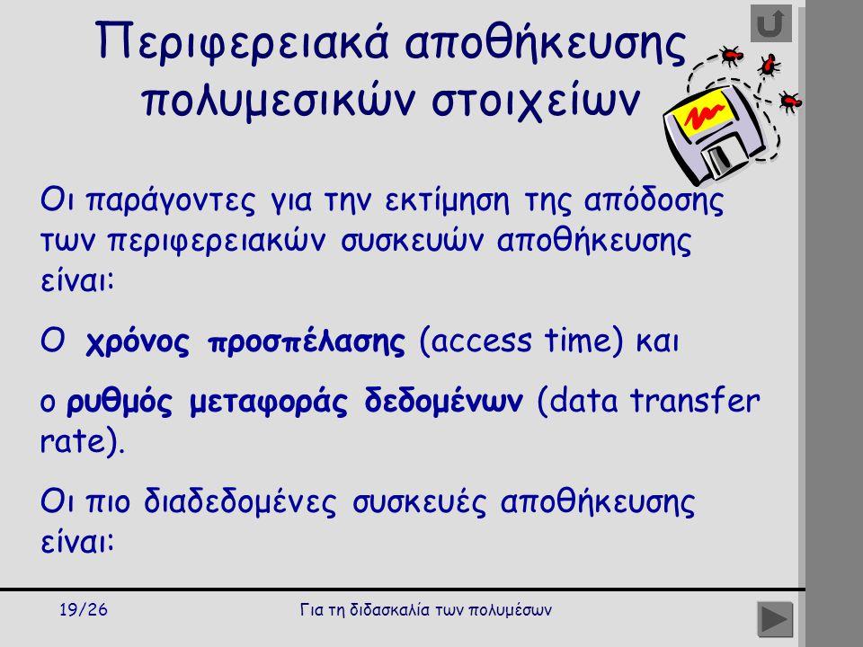 Για τη διδασκαλία των πολυμέσων19/26 Οι παράγοντες για την εκτίμηση της απόδοσης των περιφερειακών συσκευών αποθήκευσης είναι: Ο χρόνος προσπέλασης (access time) και ο ρυθμός μεταφοράς δεδομένων (data transfer rate).
