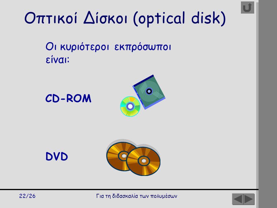 Για τη διδασκαλία των πολυμέσων22/26 Οι κυριότεροι εκπρόσωποι είναι: CD-ROM DVD Οπτικοί Δίσκοι (optical disk)