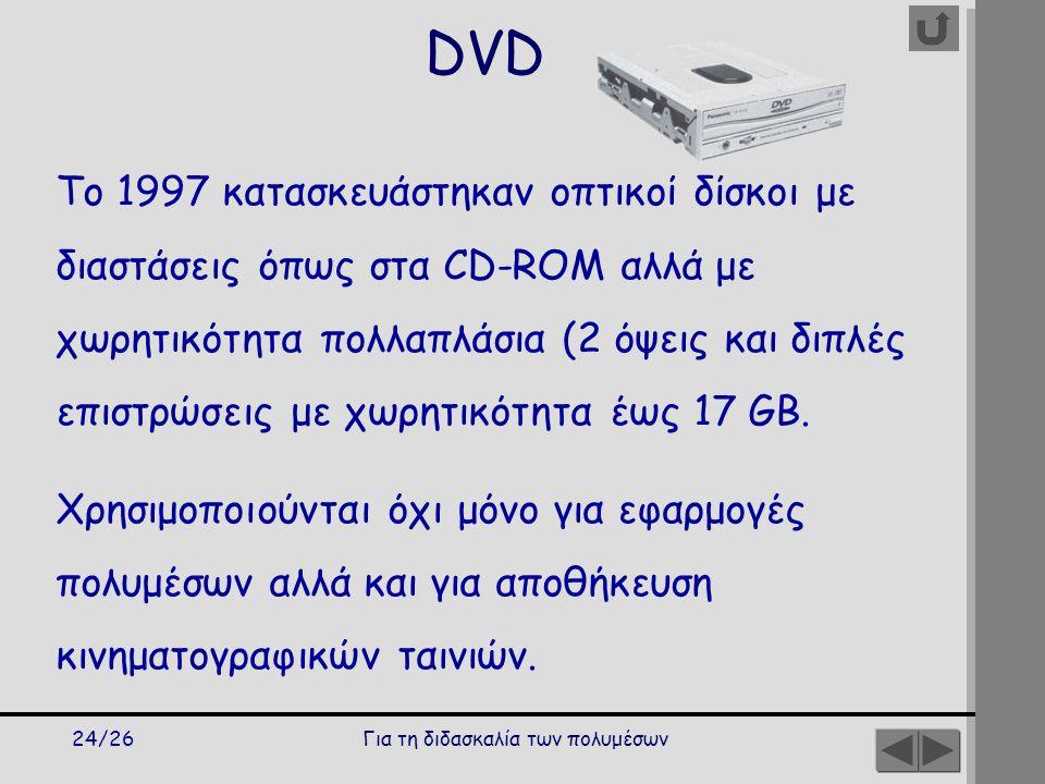 Για τη διδασκαλία των πολυμέσων24/26 Το 1997 κατασκευάστηκαν οπτικοί δίσκοι με διαστάσεις όπως στα CD-ROM αλλά με χωρητικότητα πολλαπλάσια (2 όψεις και διπλές επιστρώσεις με χωρητικότητα έως 17 GB.