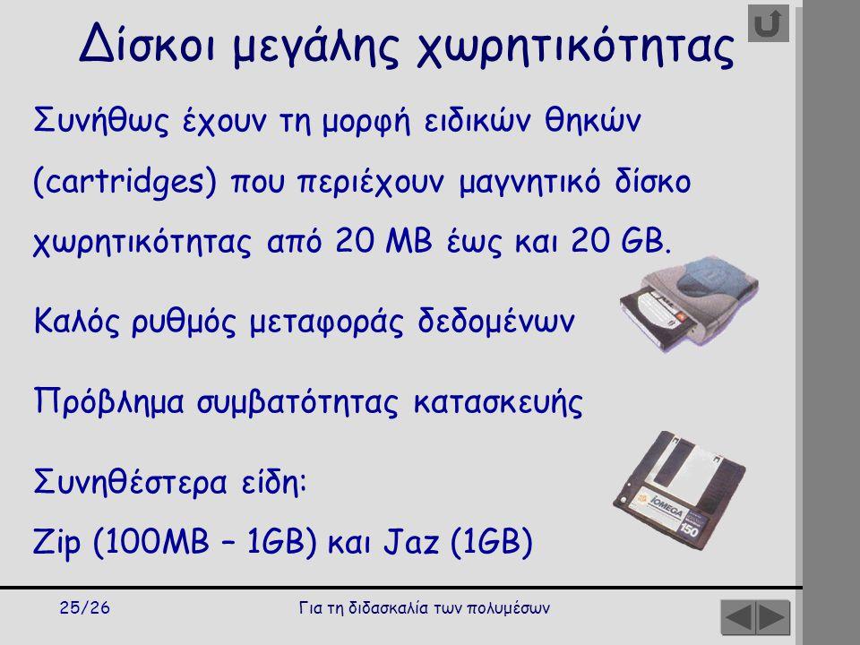Για τη διδασκαλία των πολυμέσων25/26 Δίσκοι μεγάλης χωρητικότητας Συνήθως έχουν τη μορφή ειδικών θηκών (cartridges) που περιέχουν μαγνητικό δίσκο χωρητικότητας από 20 MB έως και 20 GB.