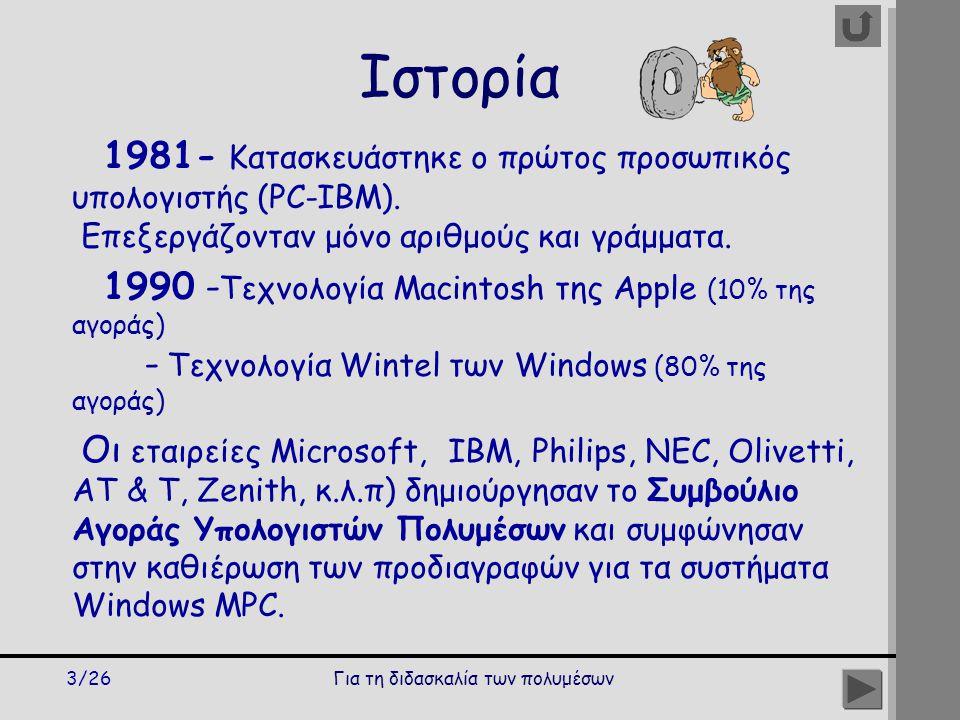 Για τη διδασκαλία των πολυμέσων3/26 Ιστορία 1981- Κατασκευάστηκε ο πρώτος προσωπικός υπολογιστής (PC-IBM).