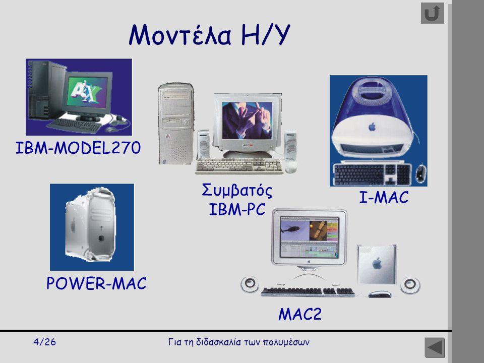 Για τη διδασκαλία των πολυμέσων4/26 Μοντέλα Η/Υ Συμβατός IBM-PC I-MAC POWER-MAC IBM-MODEL270 MAC2