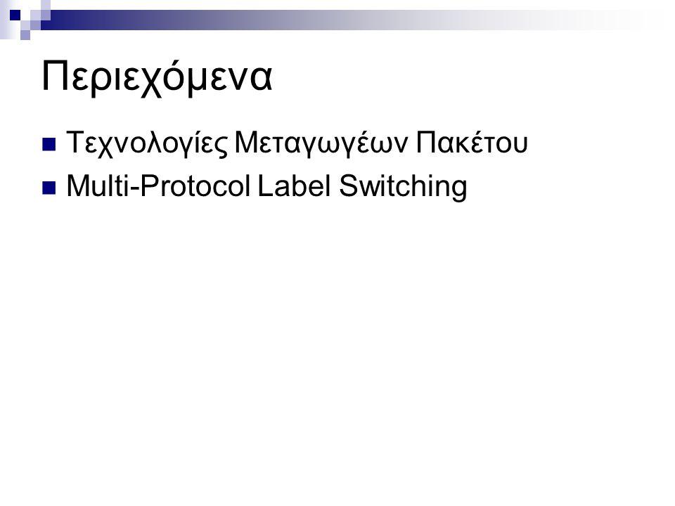 Περιεχόμενα Τεχνολογίες Μεταγωγέων Πακέτου Multi-Protocol Label Switching