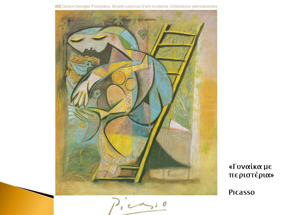 «Γυναίκα με περιστέρια» Picasso