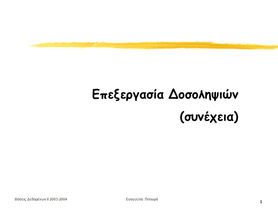 Βάσεις Δεδομένων II 2003-2004 Ευαγγελία Πιτουρά 1 Επεξεργασία Δοσοληψιών (συνέχεια)