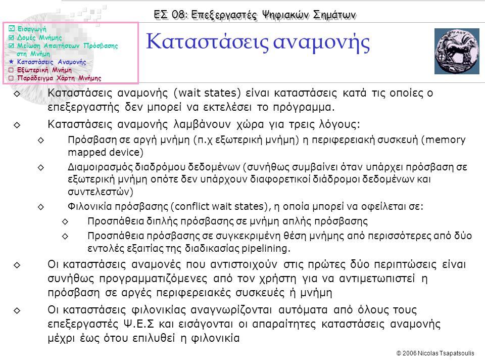 ΕΣ 08: Επεξεργαστές Ψηφιακών Σημάτων © 2006 Nicolas Tsapatsoulis ◊Καταστάσεις αναμονής (wait states) είναι καταστάσεις κατά τις οποίες ο επεξεργαστής