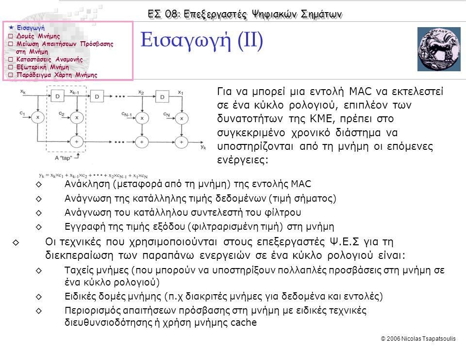 ΕΣ 08: Επεξεργαστές Ψηφιακών Σημάτων © 2006 Nicolas Tsapatsoulis ◊Για να μπορεί μια εντολή MAC να εκτελεστεί σε ένα κύκλο ρολογιού, επιπλέον των δυνατ