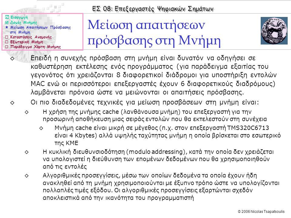 ΕΣ 08: Επεξεργαστές Ψηφιακών Σημάτων © 2006 Nicolas Tsapatsoulis ◊Επειδή η συνεχής πρόσβαση στη μνήμη είναι δυνατόν να οδηγήσει σε καθυστέρηση εκτέλεσ
