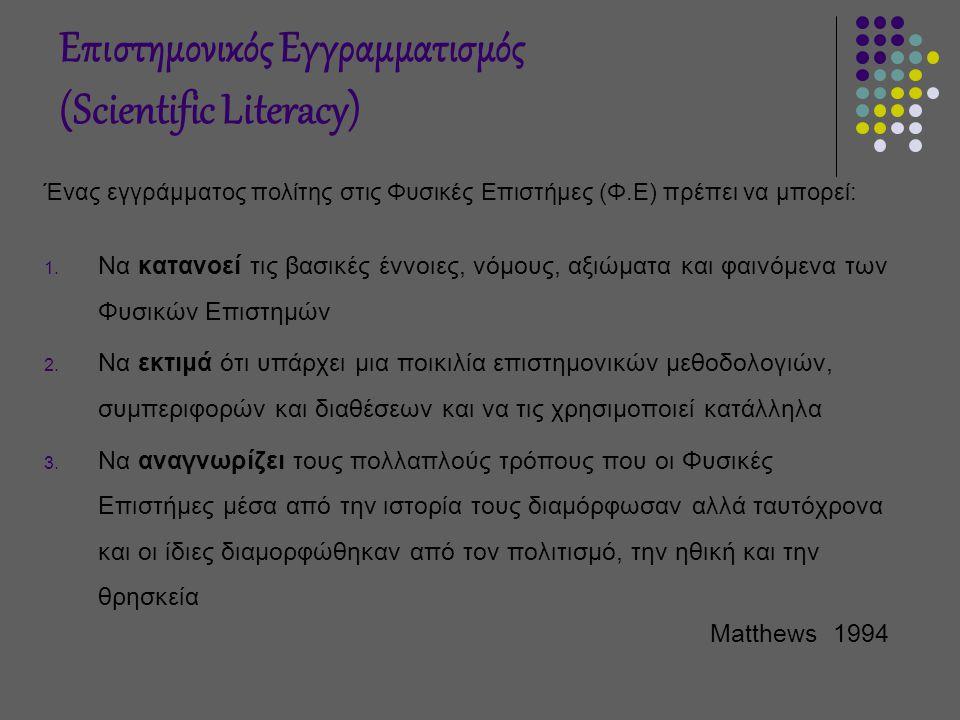 Επιστημονικός Εγγραμματισμός (Scientific Literacy) Ένας εγγράμματος πολίτης στις Φυσικές Επιστήμες (Φ.Ε) πρέπει να μπορεί: 1.