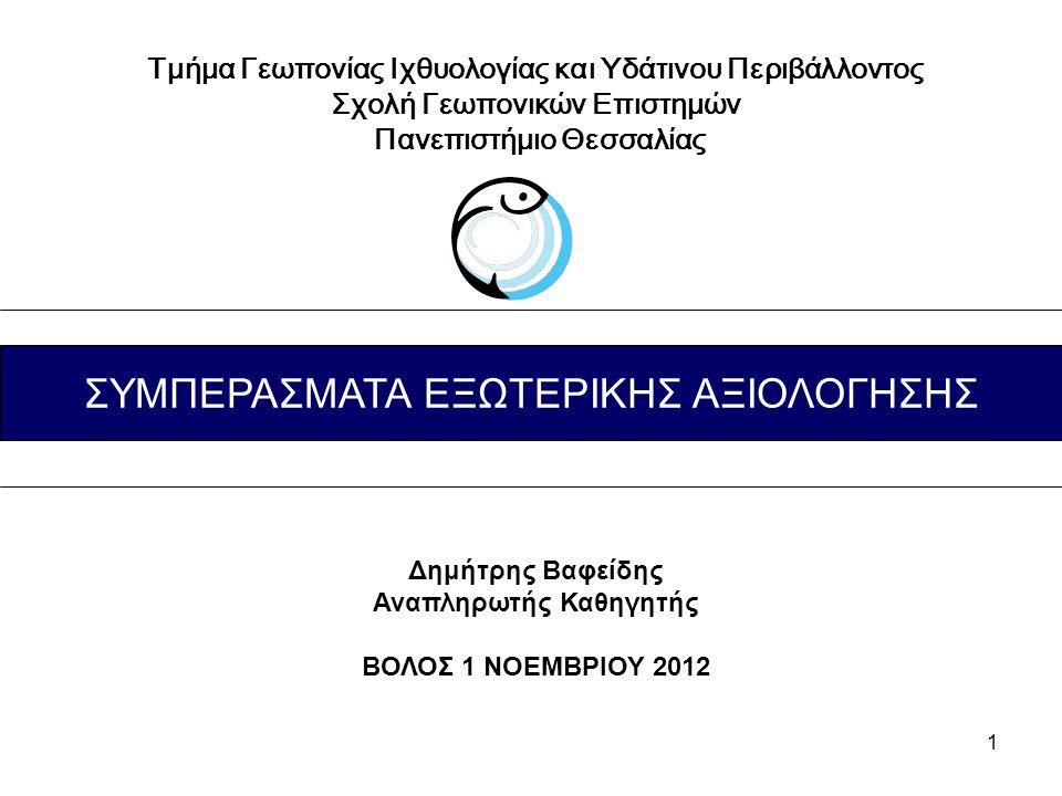 ΙΣΤΟΡΙΚΟ  Η αυτόνομη εκπαιδευτική λειτουργία του Τμήματος Γεωπονίας Ζωικής Παραγωγής και Υδάτινου Περιβάλλοντος άρχισε το ακαδημαϊκό έτος 2002 - 2003, ενώ το 2006 μετονομάσθηκε σε Τμήμα Γεωπονίας Ιχθυολογίας και Υδάτινου Περιβάλλοντος (Π.Δ.109/2006)  ΑΠΡΙΛΙΟΣ 2011 : ΕΚΘΕΣΗ ΕΞΩΤΕΡΙΚΗΣ ΑΞΙΟΛΟΓΗΣΗΣ Α.ΔΙ.Π.