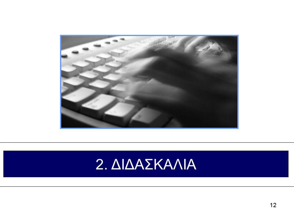 12 2. ΔΙΔΑΣΚΑΛΙΑ 12