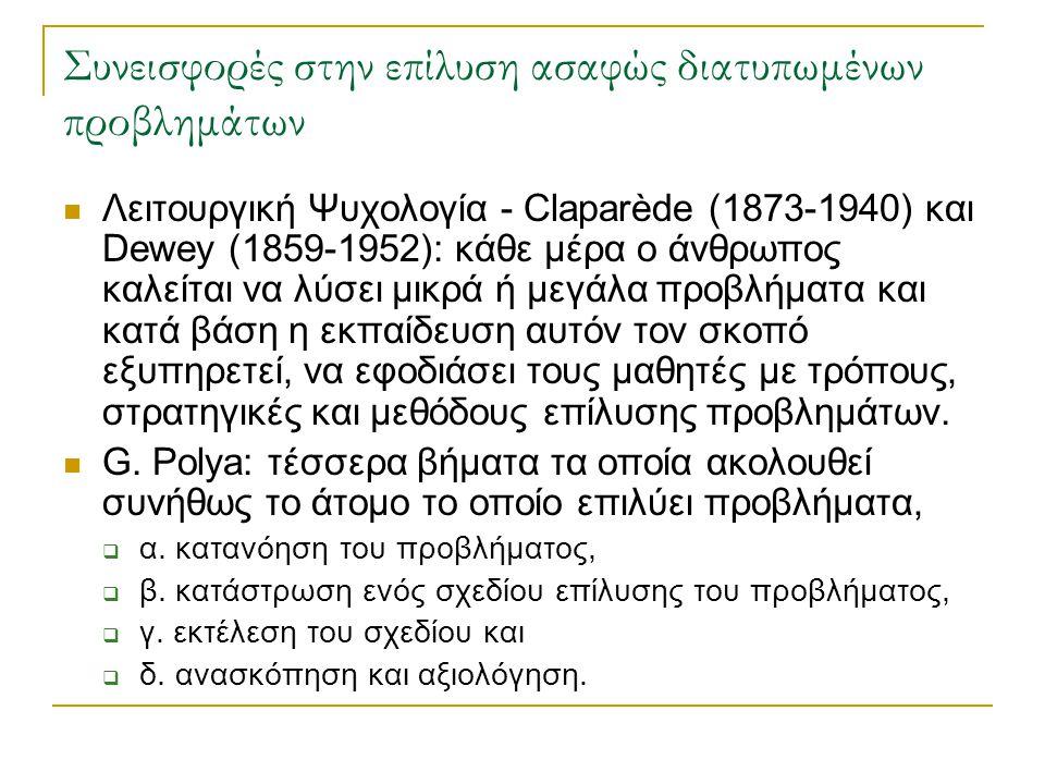 Συνεισφορές στην επίλυση ασαφώς διατυπωμένων προβλημάτων Λειτουργική Ψυχολογία - Claparède (1873-1940) και Dewey (1859-1952): κάθε μέρα ο άνθρωπος καλ