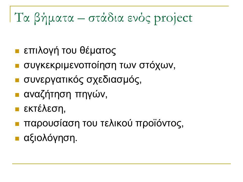 Τα βήματα – στάδια ενός project επιλογή του θέματος συγκεκριμενοποίηση των στόχων, συνεργατικός σχεδιασμός, αναζήτηση πηγών, εκτέλεση, παρουσίαση του