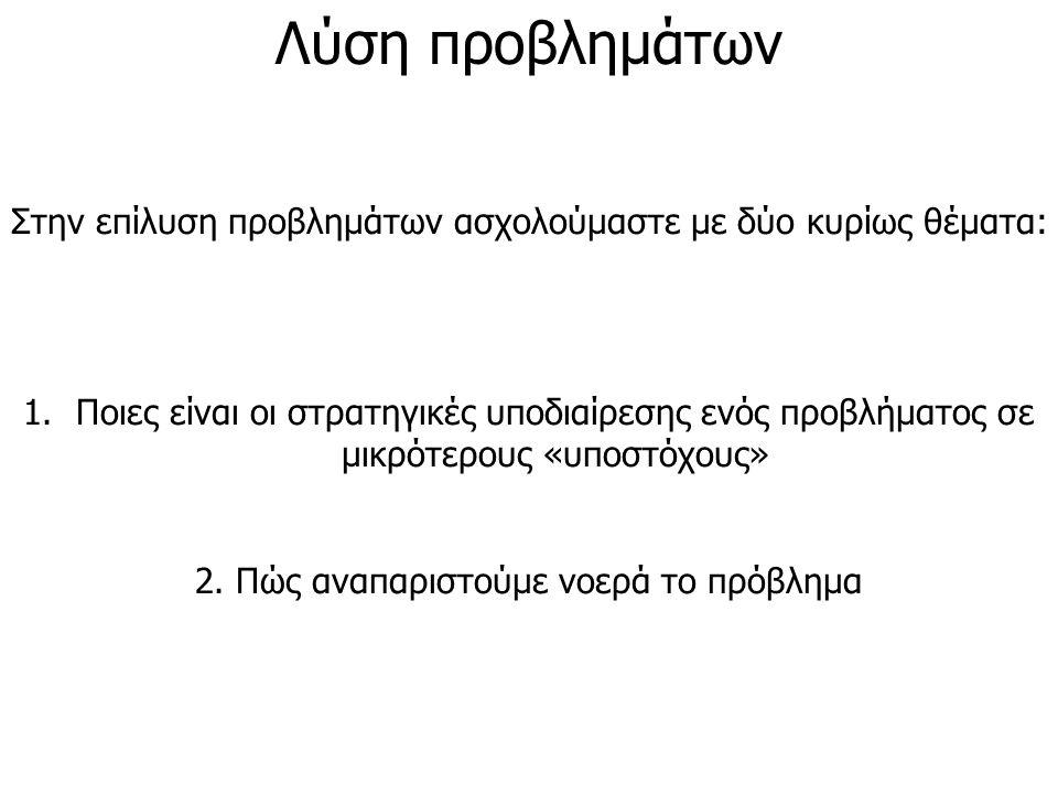Στρατηγικές Για να μελετήσουμε τις στρατηγικές, συνήθως ζητάμε από τα υποκείμενα να σκέπτονται «φωναχτά» καθώς λύνουν το πρόβλημα (Newell & Simon, 1972) Οι στρατηγικές μπορεί να διαφέρουν ανάλογα με το πρόβλημα και τη μαθησιακή κατάσταση του υποκειμένου.