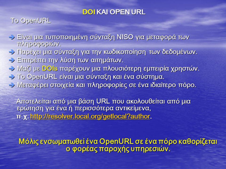 DOI KAI OPEN URL Το OpenURL Το OpenURL  Είναι μια τυποποιημένη σύνταξη NISO για μεταφορά των πληροφοριών.