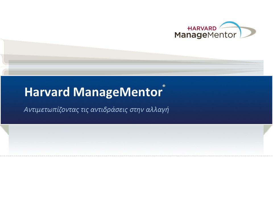 Harvard ManageMentor ® Αντιμετωπίζοντας τις αντιδράσεις στην αλλαγή