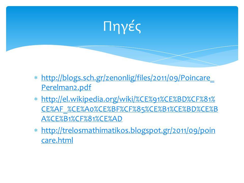  http://blogs.sch.gr/zenonlig/files/2011/09/Poincare_ Perelman2.pdf http://blogs.sch.gr/zenonlig/files/2011/09/Poincare_ Perelman2.pdf  http://el.wi