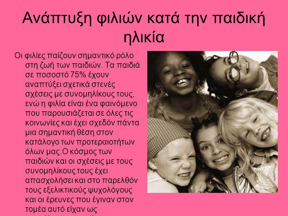 Ανάπτυξη φιλιών κατά την παιδική ηλικία Οι φιλίες παίζουν σημαντικό ρόλο στη ζωή των παιδιών.