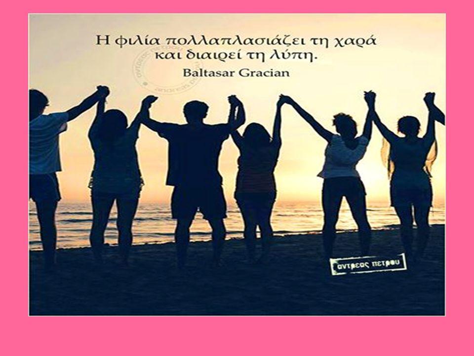 Το συνηθέστερο φαινόμενο είναι οι φιλίες που σβήνονται από το χρόνο. Αυτό συμβαίνει όταν τα άτομα που αποτελούν την φιλική σχέση αφιερώνουν ολοένα και