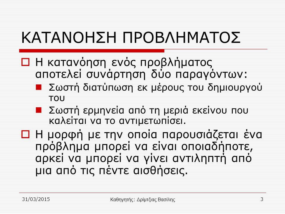 ΚΑΤΑΝΟΗΣΗ ΠΡΟΒΛΗΜΑΤΟΣ(2)  Σαφήνεια διατύπωσης: Ο Γιάννης και η Μαρία είναι παντρεμένοι.