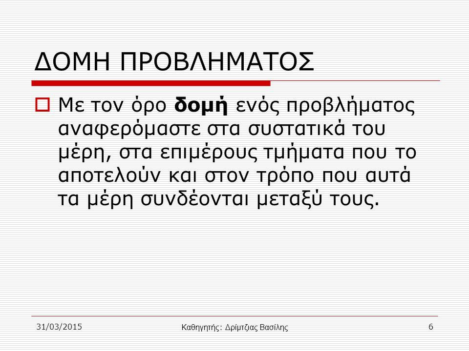 ΑΝΤΙΜΕΤΩΠΙΣΗ ΠΡΟΒΛΗΜΑΤΟΣ 31/03/20157 Καθηγητής : Δρίμτζιας Βασίλης