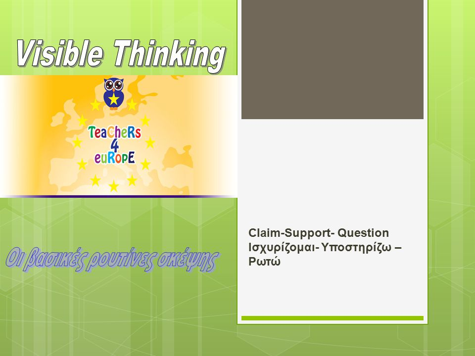 Claim-Support- Question Iσχυρίζομαι- Υποστηρίζω – Ρωτώ