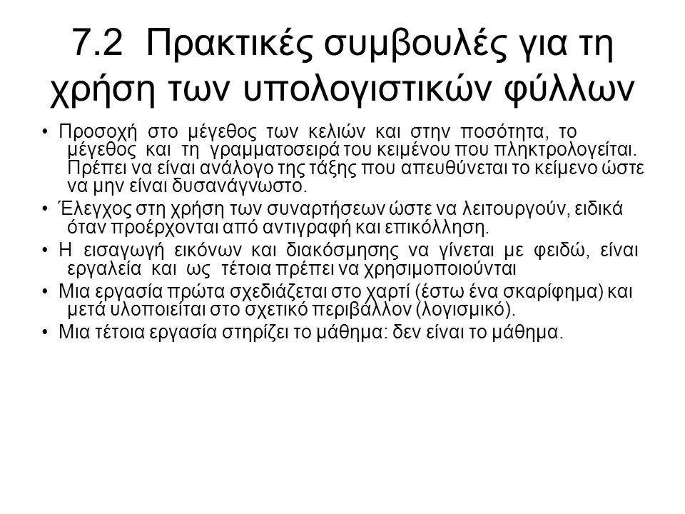 7.2 Πρακτικές συμβουλές για τη χρήση των υπολογιστικών φύλλων Προσοχή στο μέγεθος των κελιών και στην ποσότητα, το μέγεθος και τη γραμματοσειρά του κειμένου που πληκτρολογείται.