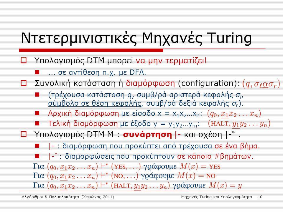 Αλγόριθμοι & Πολυπλοκότητα (Χειμώνας 2011)Μηχανές Turing και Υπολογισιμότητα 10 Ντετερμινιστικές Μηχανές Turing  Υπολογισμός DTM μπορεί να μην τερματ