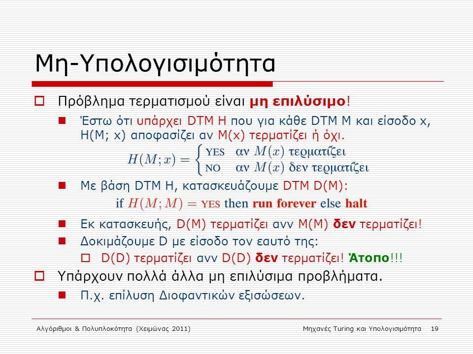 Αλγόριθμοι & Πολυπλοκότητα (Χειμώνας 2011)Μηχανές Turing και Υπολογισιμότητα 19 Μη-Υπολογισιμότητα  Πρόβλημα τερματισμού είναι μη επιλύσιμο! Έστω ότι