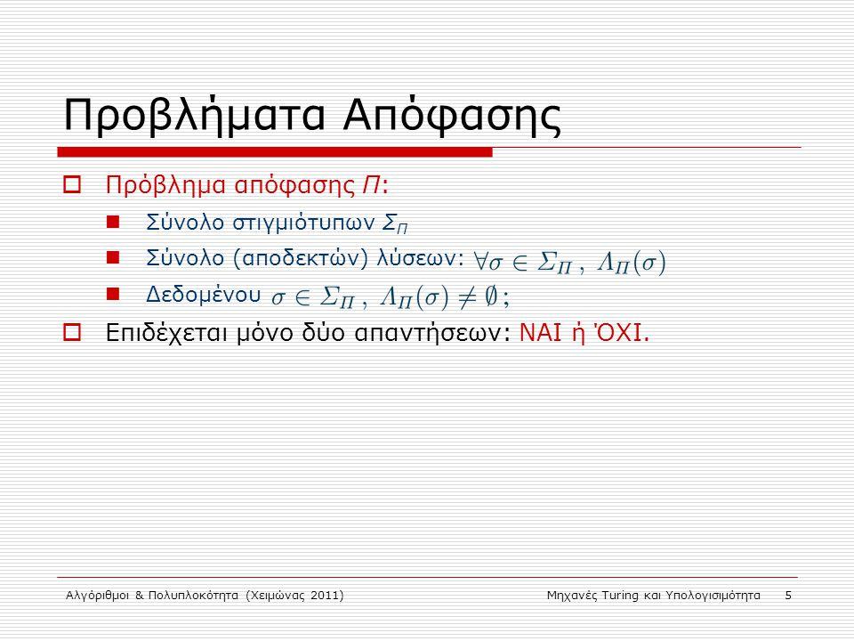 Αλγόριθμοι & Πολυπλοκότητα (Χειμώνας 2011)Μηχανές Turing και Υπολογισιμότητα 6 Παραδείγματα Προβλημάτων  Πρόβλημα Προσπελασιμότητας: Στιγμιότυπο: Κατευθυνόμενο γράφημα G(V, E), κορυφές s, t  V.
