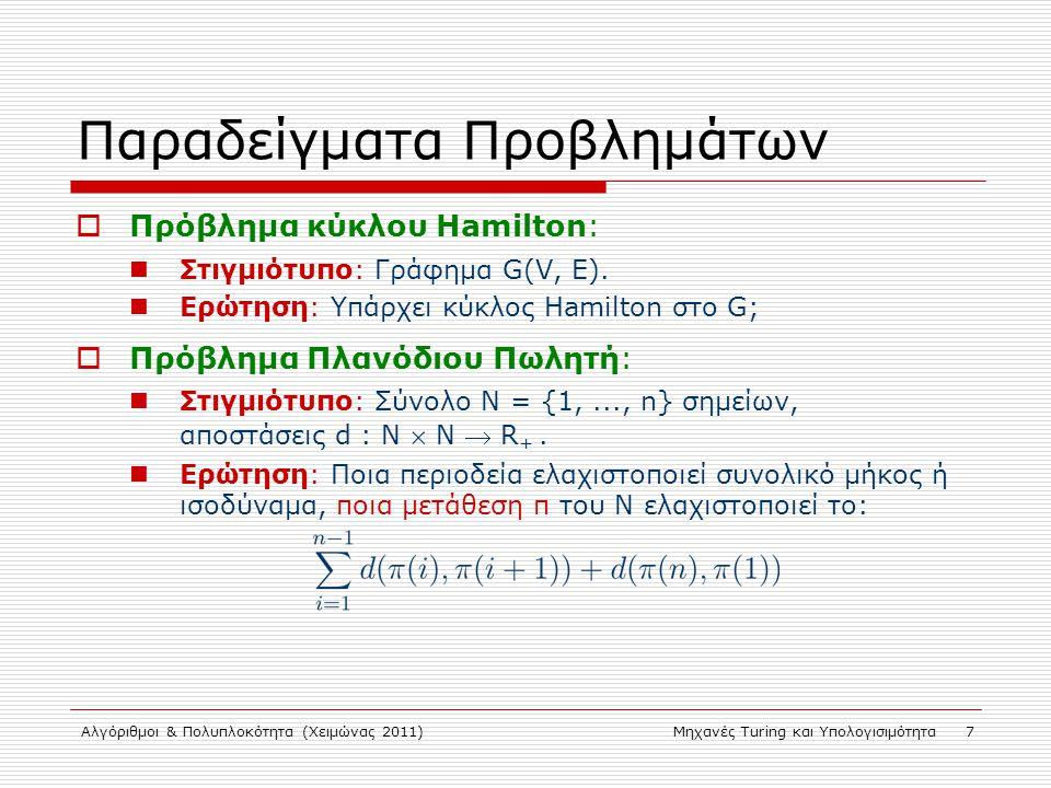 Αλγόριθμοι & Πολυπλοκότητα (Χειμώνας 2011)Μηχανές Turing και Υπολογισιμότητα 7 Παραδείγματα Προβλημάτων  Πρόβλημα κύκλου Hamilton: Στιγμιότυπο: Γράφημα G(V, E).